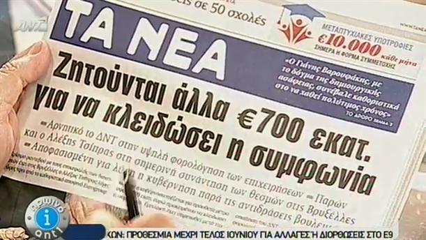 Εφημερίδες (24/06/2015)