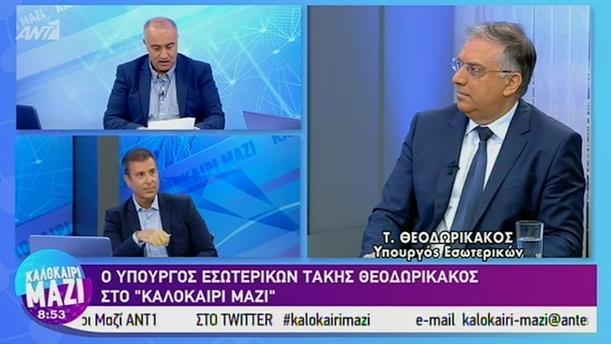 Τάκης Θεοδωρικάκος - ΚΑΛΟΚΑΙΡΙ ΜΑΖΙ – 30/07/2019