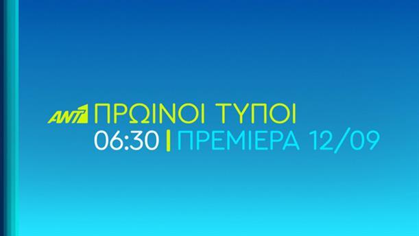 ΠΡΩΙΝΟΙ ΤΥΠΟΙ - Πρεμιέρα Σάββατο 12/09 στις 06:30