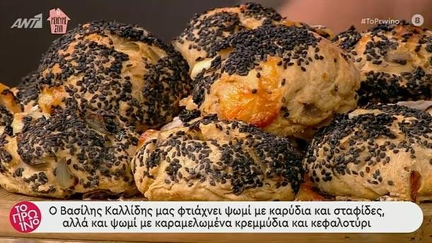 Ψωμί με καρύδια και σταφίδες και ψωμί με κεφαλοτύρι - Το Πρωινό - 24/04/2020