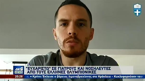 Στο πλευρό γιατρών και νοσηλευτών οι Έλληνες Ολυμπιονίκες