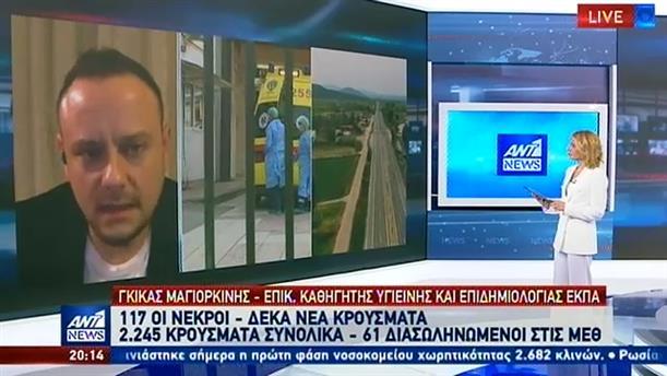 Ο Γκίκας Μαγιορκίνης στον ΑΝΤ1 για την υποχώρηση της πανδημίας στην Ελλάδα