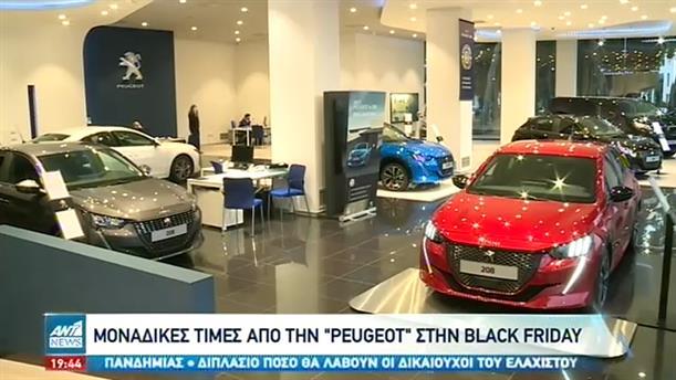 """Μοναδικές τιμές από την Peugeot στην """"Black Friday"""""""