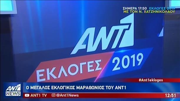 Ραντεβού με τους τηλεθεατές δίνει και σε αυτές τις εκλογές, ο ΑΝΤ1