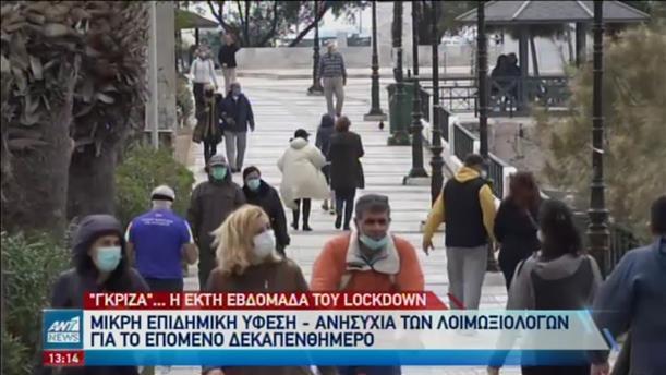 Σε φάση ύφεσης η πανδημία στην Ελλάδα