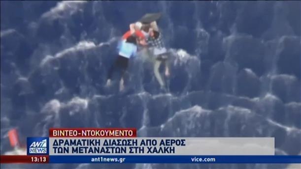 Νέο βίντεο από την διάσωση ναυαγών στην Χάλκη