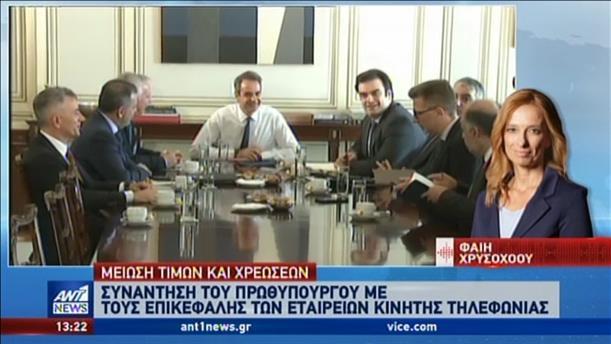Σύσκεψη Μητσοτάκη με εκπροσώπους εταιρειών κινητής τηλεφωνίας