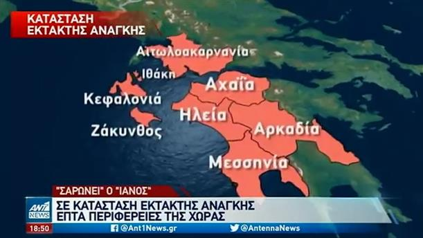 """""""Ιανός"""" - Σε κατάσταση εκτάκτου ανάγκης η δυτική Ελλάδα"""