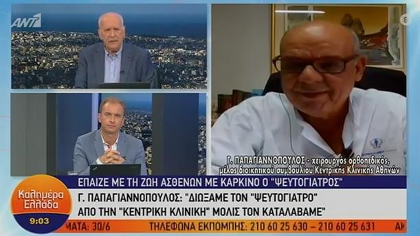 Γιώργος Παπαγιαννόπουλος – ΚΑΛΗΜΕΡΑ ΕΛΛΑΔΑ – 19/06/2020