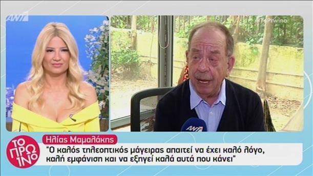"""Ηλίας Μαμαλάκης στο """"Πρωινό"""": άλλο σεφ και άλλο τηλεμάγειρας"""