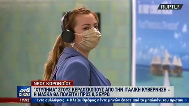 Κορονοϊός: Υποχρεωτική η χρήση μάσκας σε πολλές ευρωπαϊκές χώρες