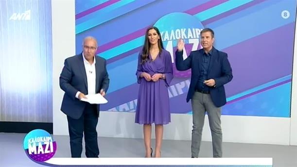 ΚΑΛΟΚΑΙΡΙ ΜΑΖΙ - 04/09/2020