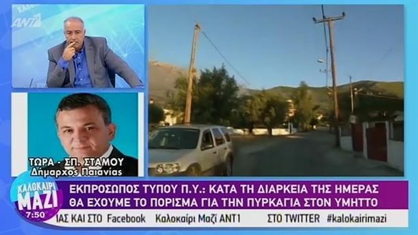Σπ. Στάμου (Δήμαρχος Παιανίας) - ΚΑΛΟΚΑΙΡΙ ΜΑΖΙ – 13/08/2019