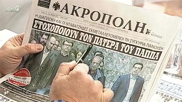 Εφημερίδες (19/11/2015)