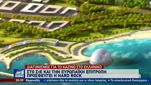 Στο ΣτΕ και την Ευρωπαϊκή Επιτροπή η Hard Rock