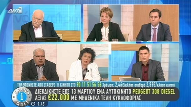 Πρωινό ΑΝΤ1 – Εκπομπή - 19/02/2015