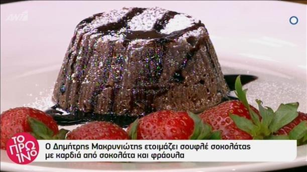 Σουφλέ σοκολάτας με καρδιά από σοκολάτα και φράουλα