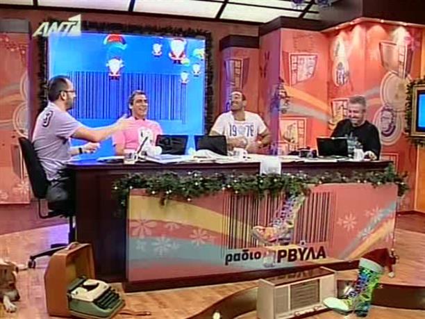 Ράδιο Αρβύλα 06-01-2010