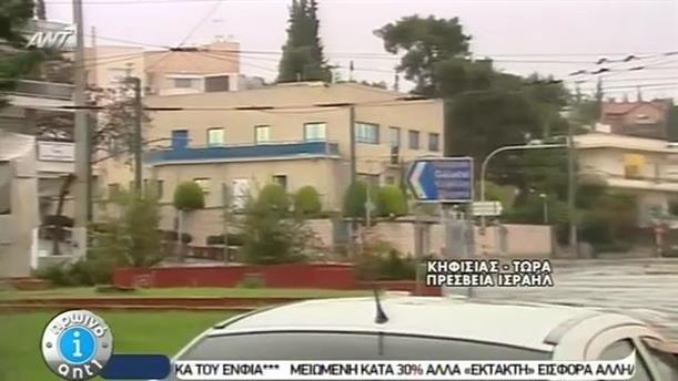 Γάζωσαν την πρεσβεία του Ισραήλ - 12/12/2014