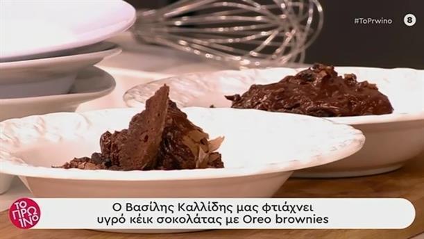 Υγρό κέικ σοκολάτας με Oreo Brownies – Το Πρωινό – 20/11/2019