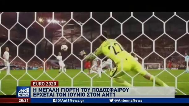 Euro 2020: Η μεγάλη γιορτή του ποδοσφαίρου έρχεται στον ΑΝΤ1