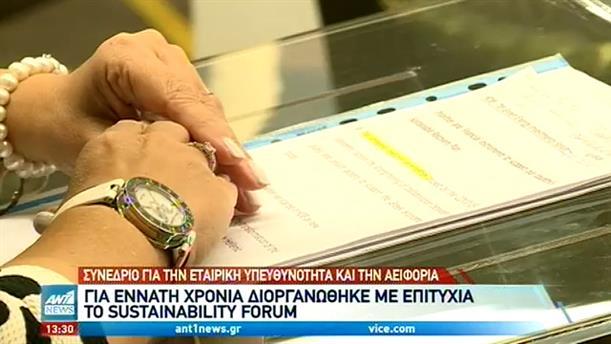 «Sustainability Forum» για την βιώσιμη ανάπτυξη και τις επενδύσεις