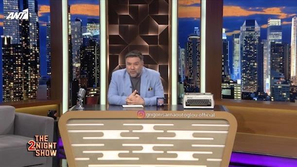 THE 2NIGHT SHOW – Επεισόδιο 60 – 5ος κύκλος