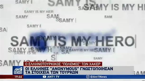 Μαίνεται ο ελληνο-τουρκικός πόλεμος των χάκερ