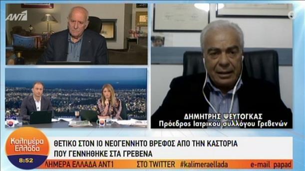 Ο Δημήτρης Ψευτόγκας στην εκπομπή «Καλημέρα Ελλάδα»