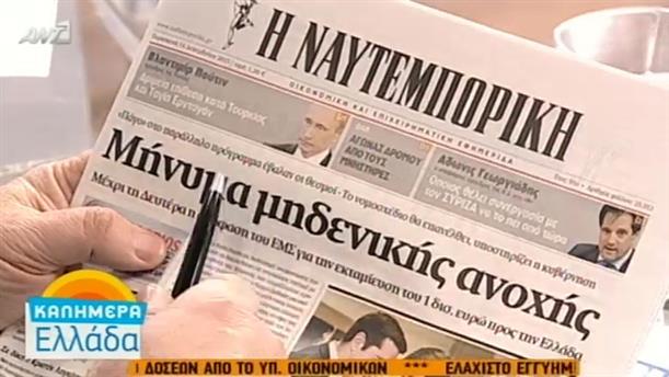 Εφημερίδες (18/12/2015)