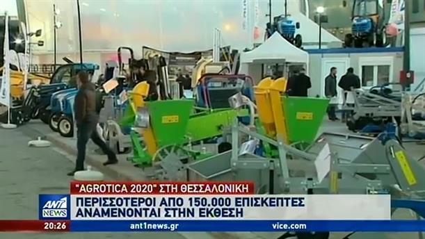 """Δυναμική παρουσία της Εθνικής Τράπεζας στην """"AGROTICA 2020"""""""