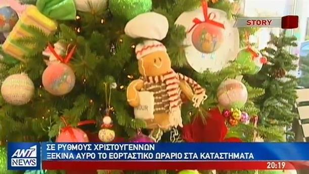 Χριστουγεννιάτικη αγορά γεμάτη «χρώματα», εναλλακτικά προϊόντα και προσφορές
