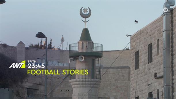 Football Stories – Τρίτη 28/01