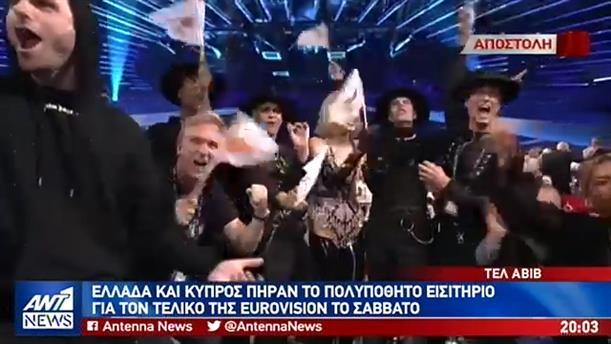 «Σάρωσαν» Ελλάδα και Κύπρος στον ημιτελικό της Eurovision