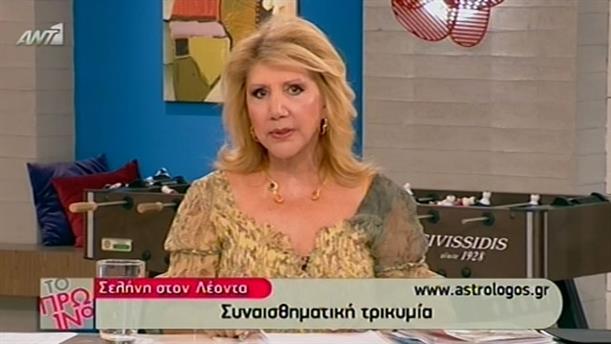 Αστρολογία - 30/06/2014