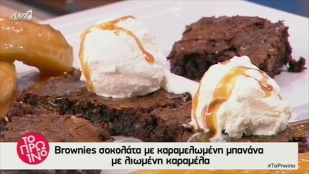 Brownies με καραμελωμένη μπανάνα και λιωμένη καραμέλα