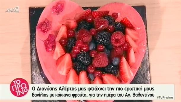 Μους βανίλια με κόκκινα φρούτα