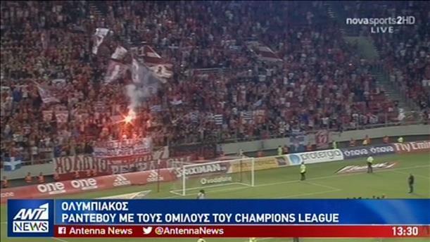 Champions League: Έτοιμος για το μεγάλο βήμα ο Ολυμπιακός