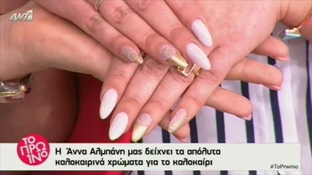 Δείτε ποια είναι τα καλοκαιρινά trend στα νύχια!