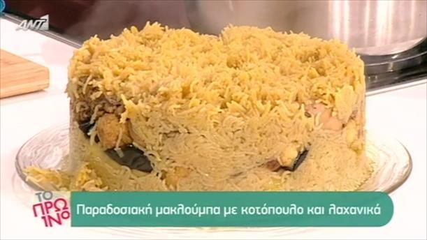 Παραδοσιακή μακλούμπα με κοτόπουλο και λαχανικά