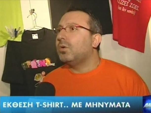 Έκθεση T-Shirt… με μηνύματα