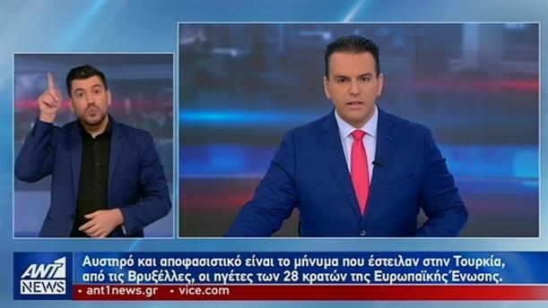 ANT1 NEWS 21-06-2019 ΣΤΗ ΝΟΗΜΑΤΙΚΗ