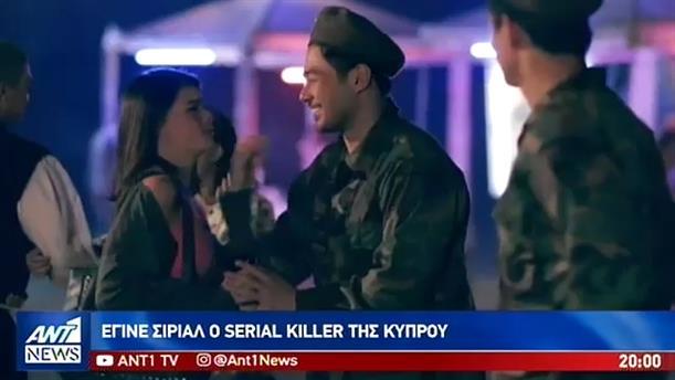 """Ο """"Ορέστης"""" της Κύπρου γίνεται σειρά στις Φιλιππίνες"""