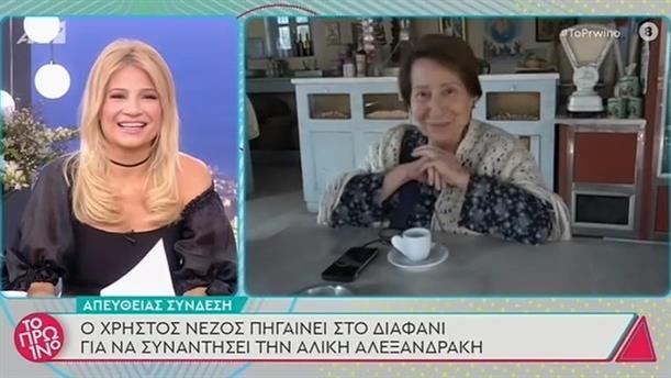Αλίκη Αλεξανδράκη – Το Πρωινό – 14/01/2021