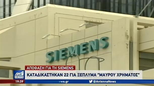Υπόθεση Siemens: Ένοχοι 22 κατηγορούμενοι