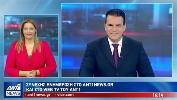 ANT1 NEWS 05-11-2018 ΣΤΗ ΝΟΗΜΑΤΙΚΗ