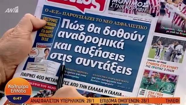 ΕΦΗΜΕΡΙΔΕΣ – ΚΑΛΗΜΕΡΑ ΕΛΛΑΔΑ - 20/01/2020