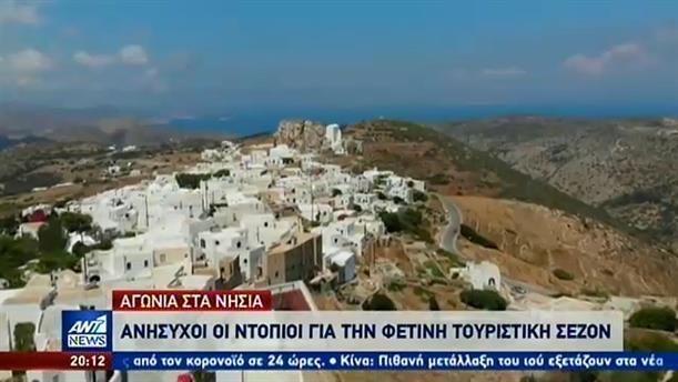 Αγωνία για την τουριστική σεζόν στα μικρότερα νησιά του Αιγαίου