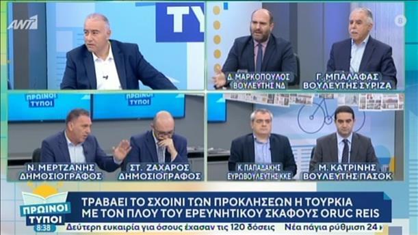 Οι Μαρκόπουλος και Μπαλάφας στην εκπομπή «Πρωινοί Τύποι»