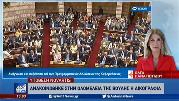 Βουλή: αποσφραγίστηκε η δικογραφία για την Novartis